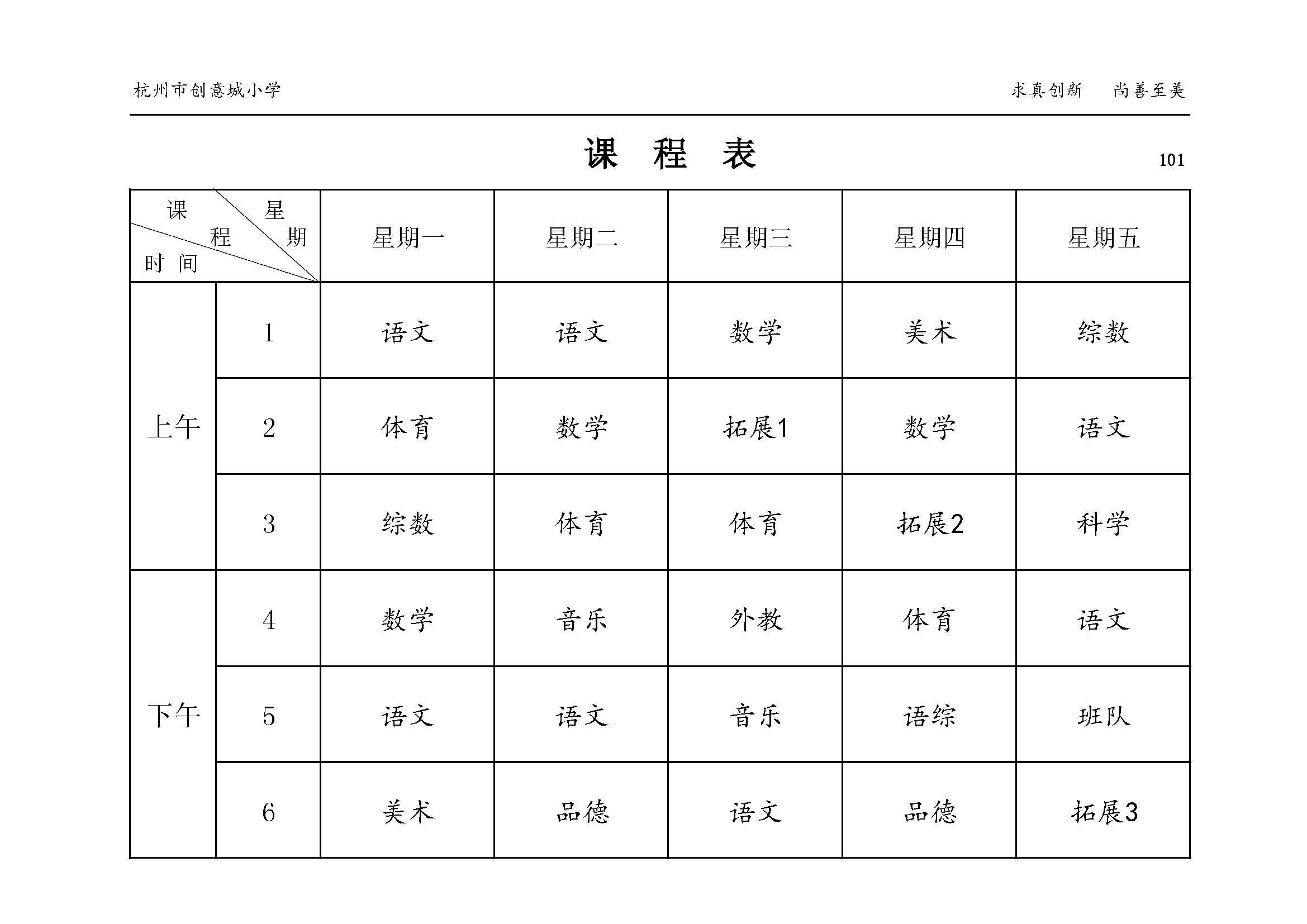 4杭州市创意城小学.jpg