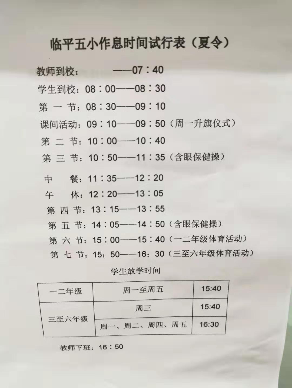 8临平五小作息表.jpg
