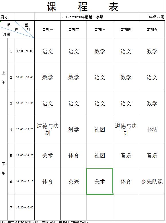 11育才实验课表.png