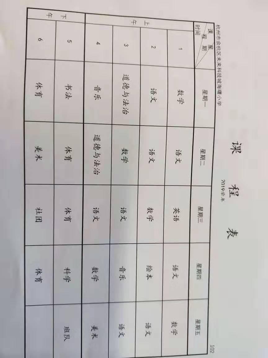 10余杭未来科技城海曙小学.jpg