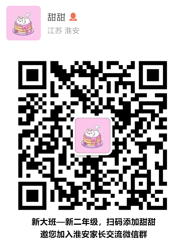甜甜-新大班—新二.png