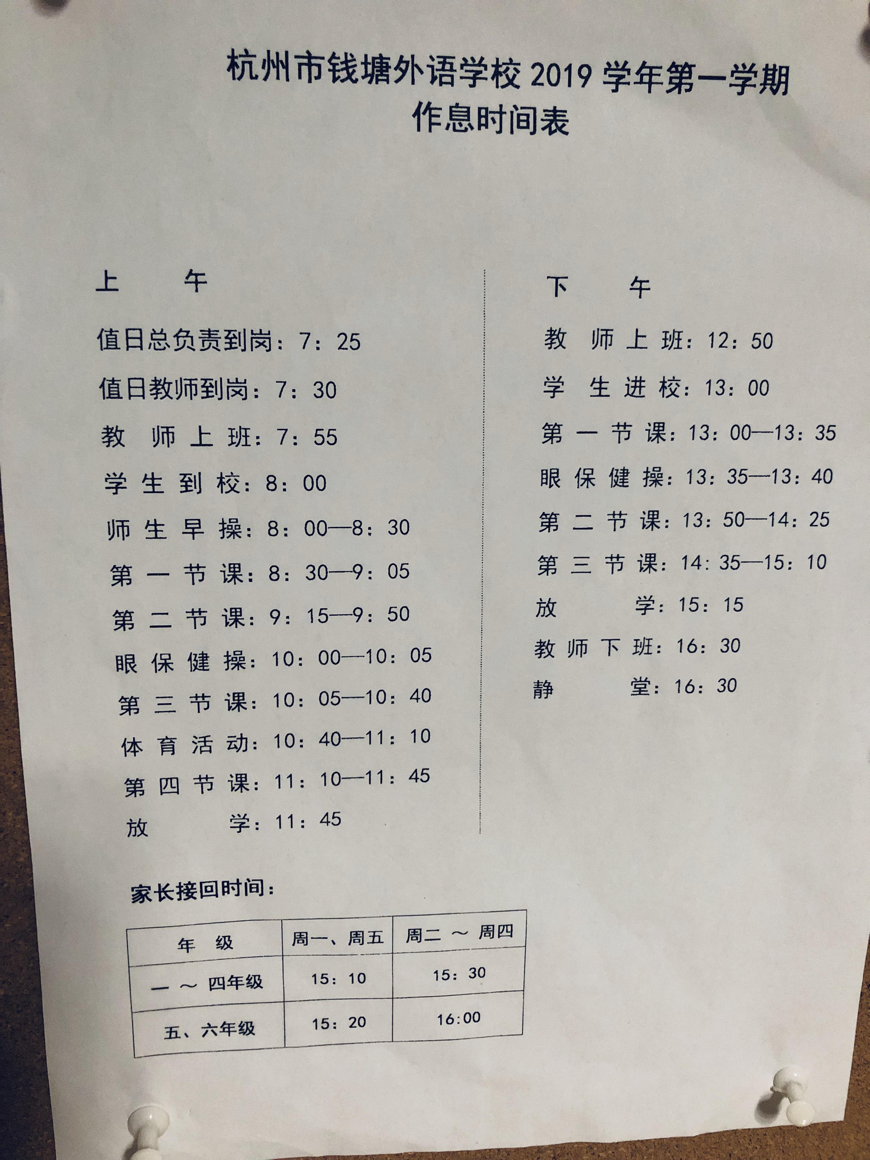 21钱塘外国语作息表.jpg
