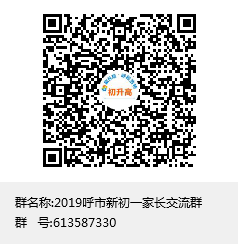 2019呼市新初一家长交流群群聊二维码.png