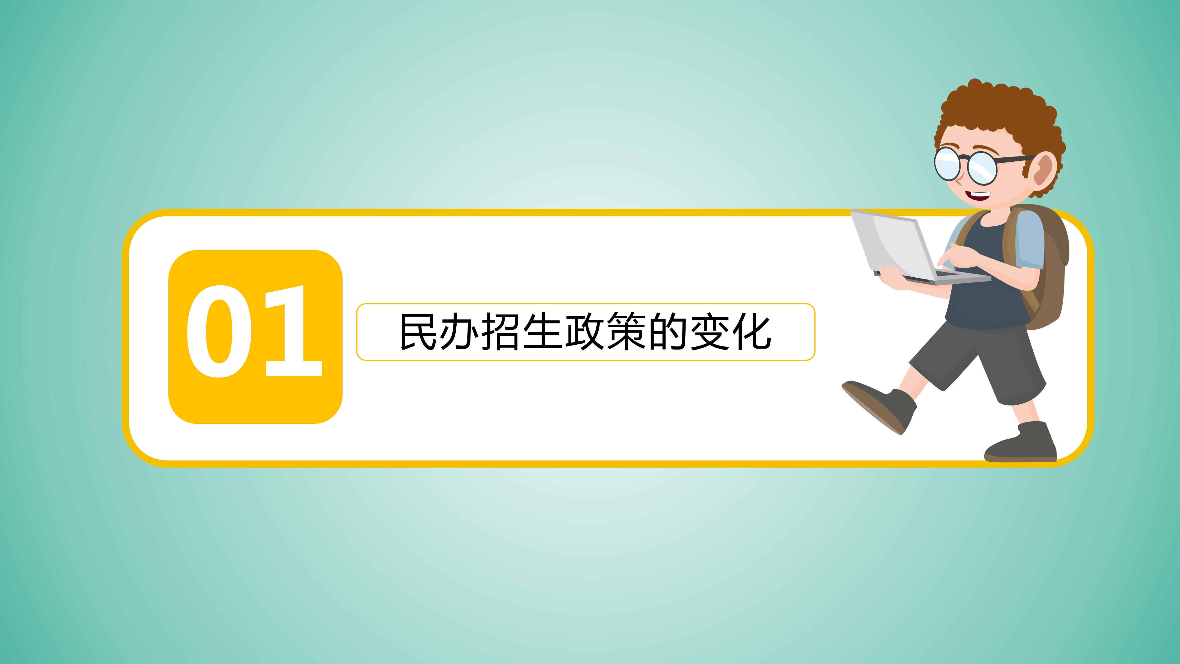 幼升小讲座 车才颖_03.png