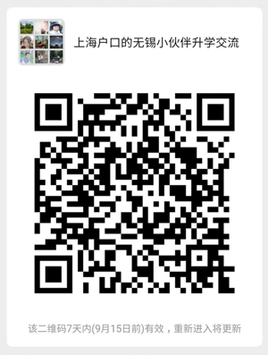 上海户口群.jpg