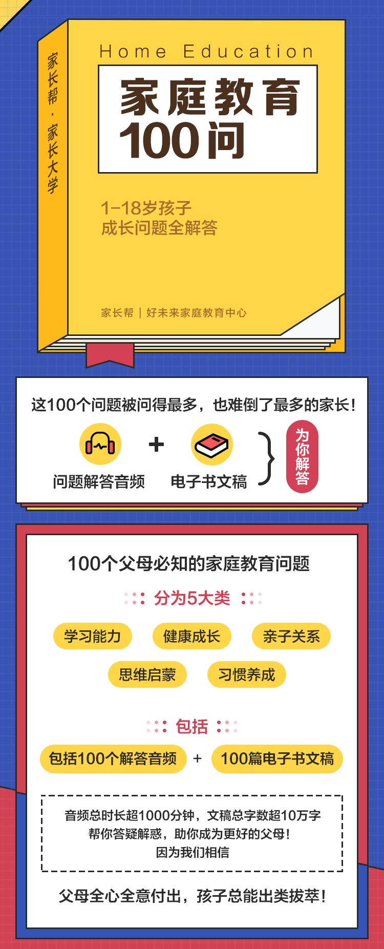 《家庭教育100问》副本副本.png