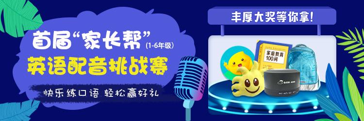 改字-家长帮配音banner.png
