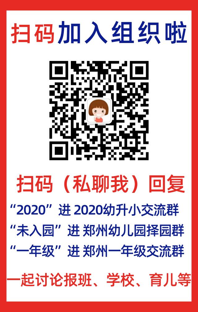 幼儿园2020幼升小.png