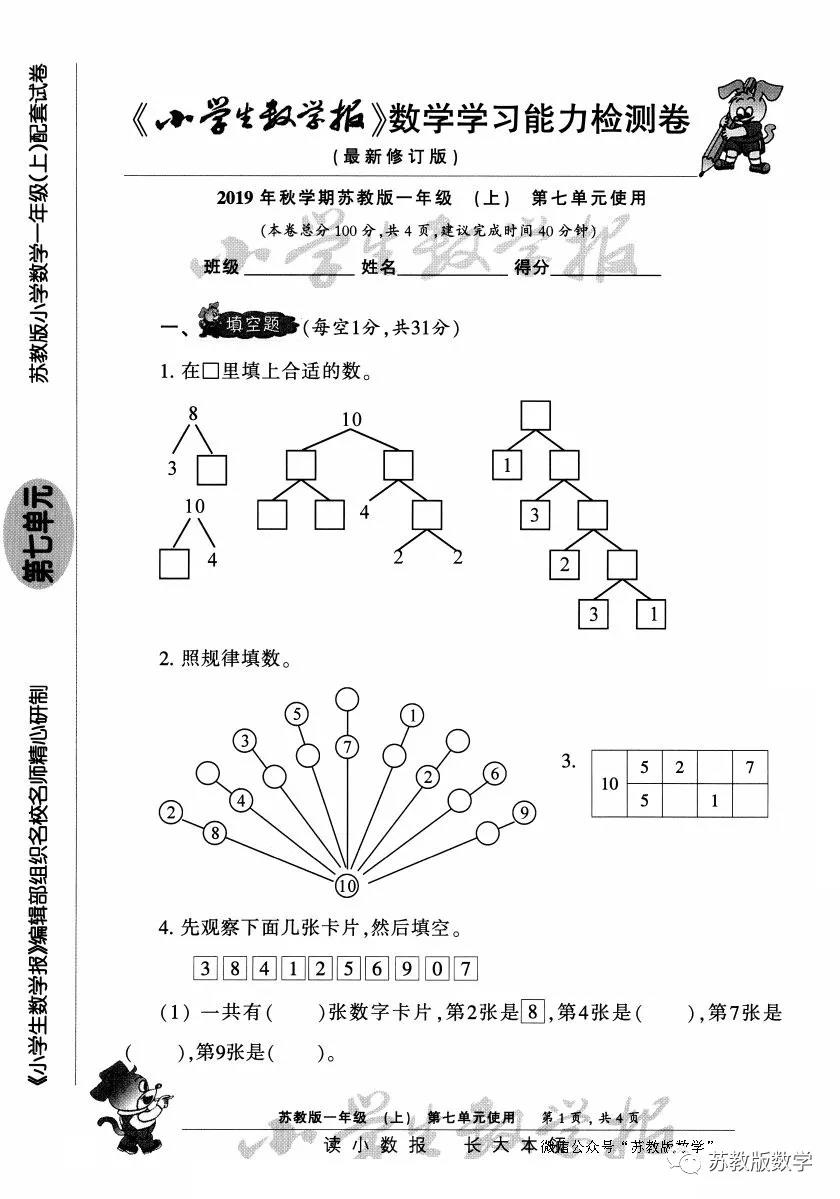 苏教版-数学-一年级-上-检测卷4(第7单元1).jpg