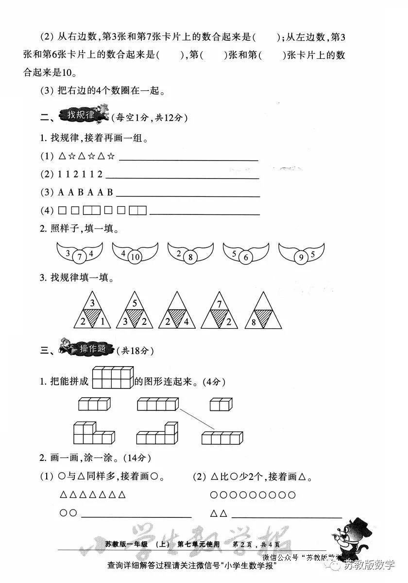 苏教版-数学-一年级-上-检测卷4(第7单元2).jpg