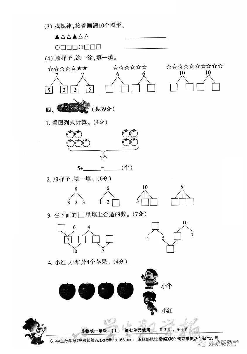 苏教版-数学-一年级-上-检测卷4(第7单元3).jpg
