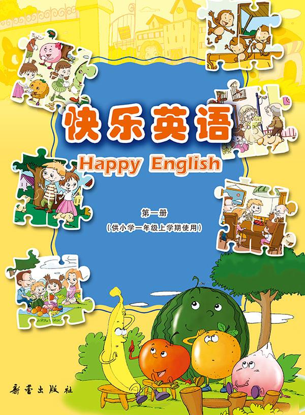 快乐英语.png