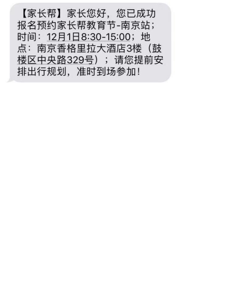 教育节报名后收到的短信..jpg