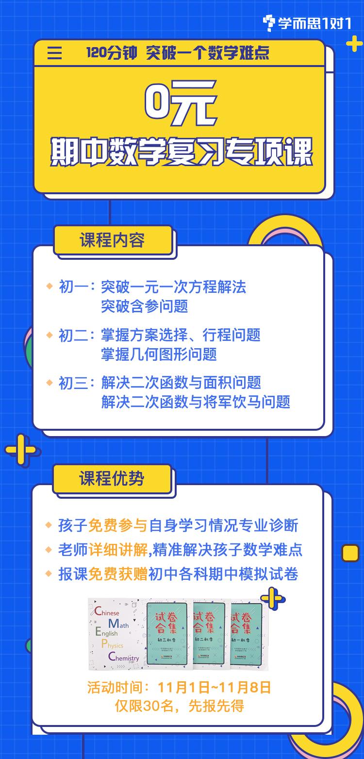 2019-11-1 0元期中数学复习专项课2.jpg