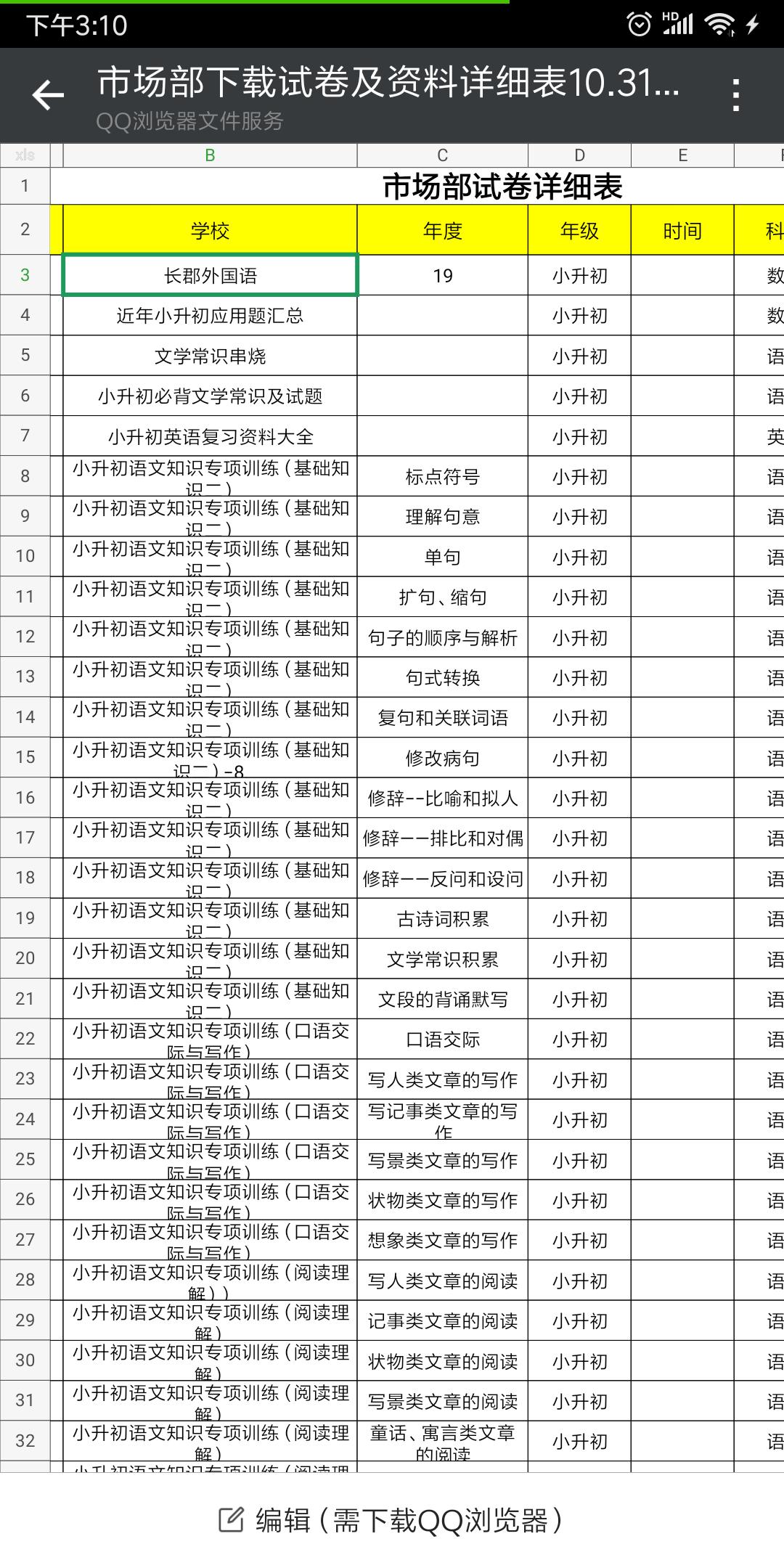 Screenshot_2019-11-01-15-10-36-011_com.tencent.mm.png