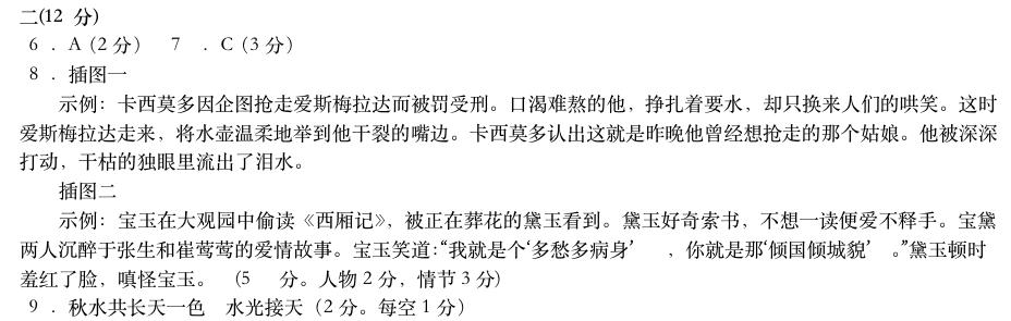 北京高中会考语文