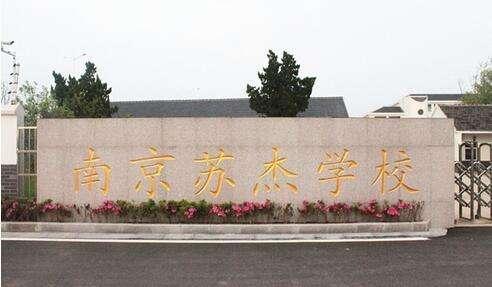 南京苏杰学校.jpg