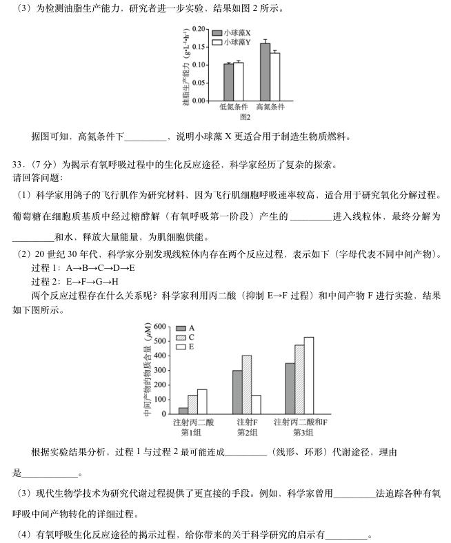 北京市高中学业水平合格性考试试卷