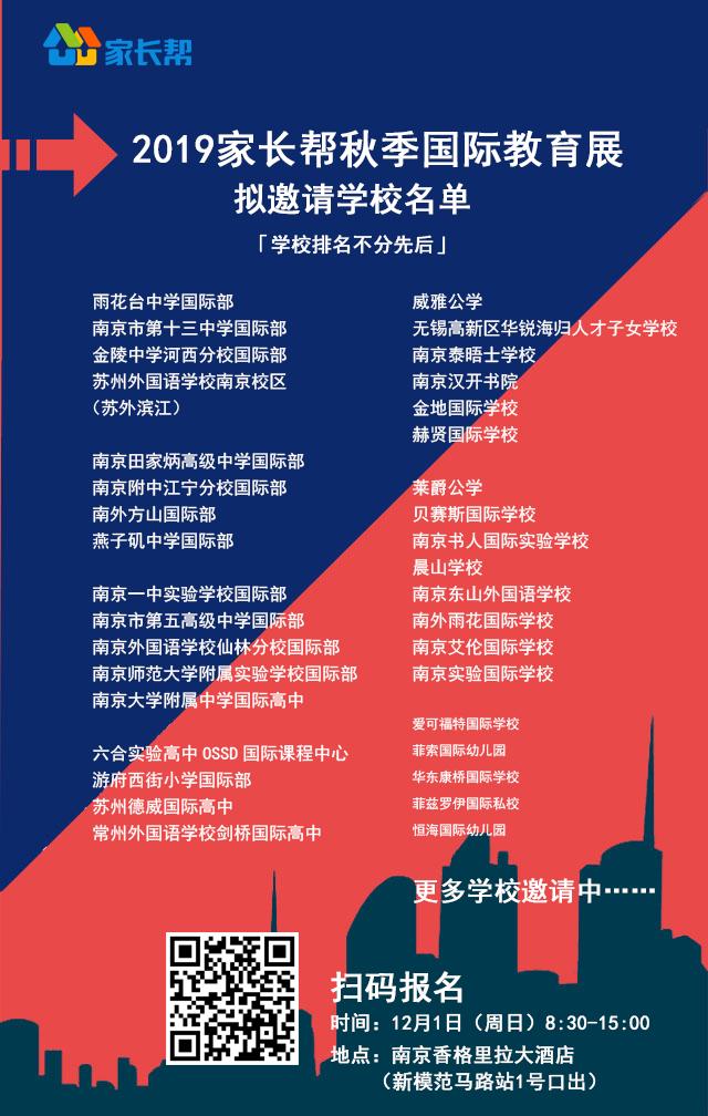 南京站的国际教育表单图.jpg