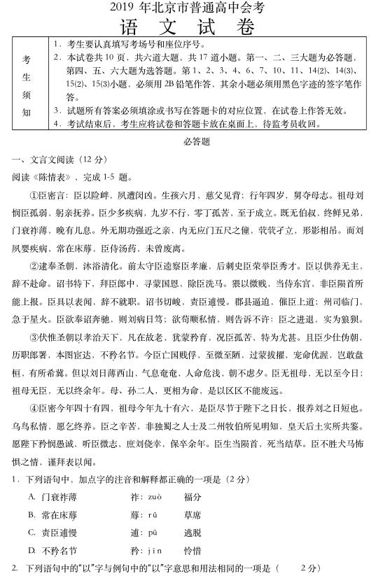 北京2019春季高中会考语文试题