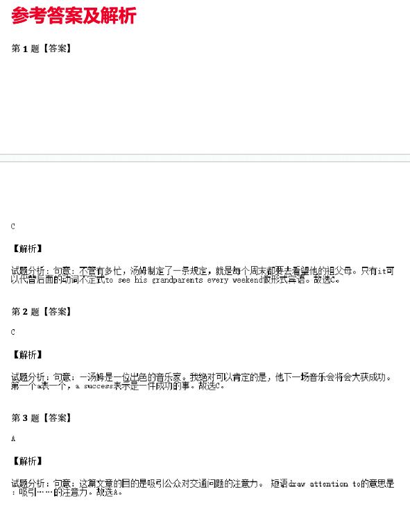 2019北京高中会考英语试题
