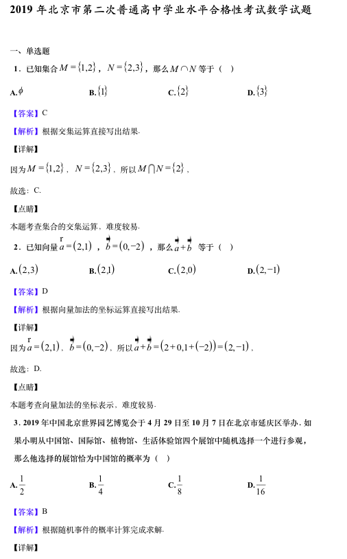 2019北京合格性考试数学试题