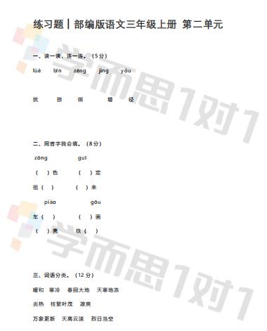 练习题:部编版语文三年级上册 第二单元