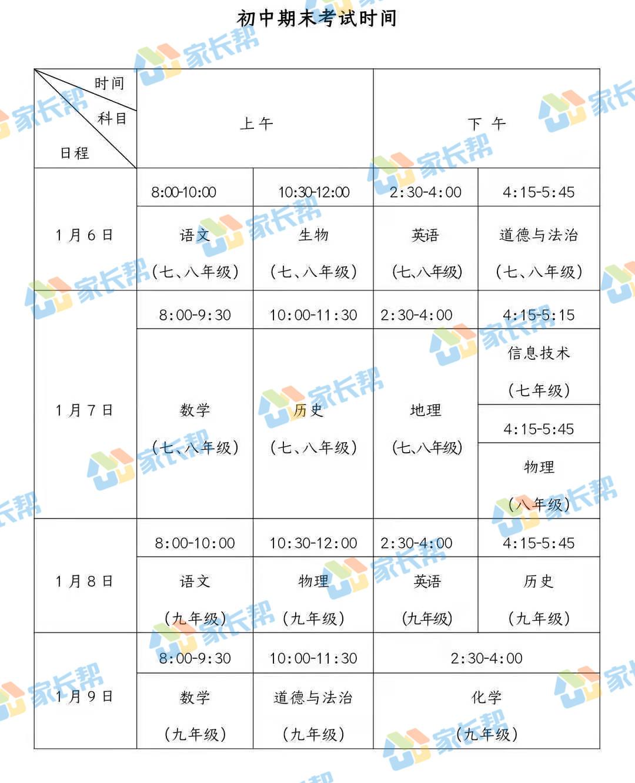初中期末考试时间.jpg