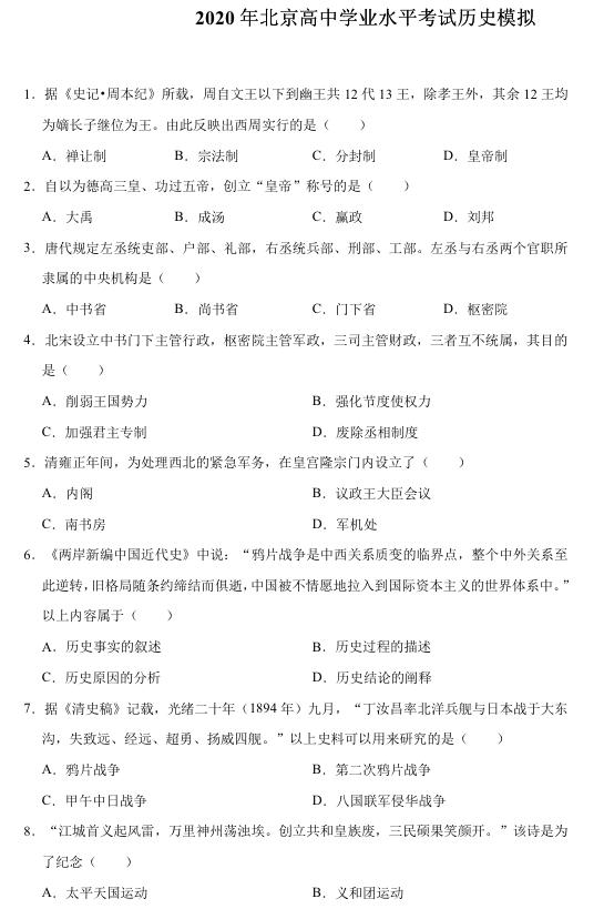 2020北京高中学业水平考试试卷