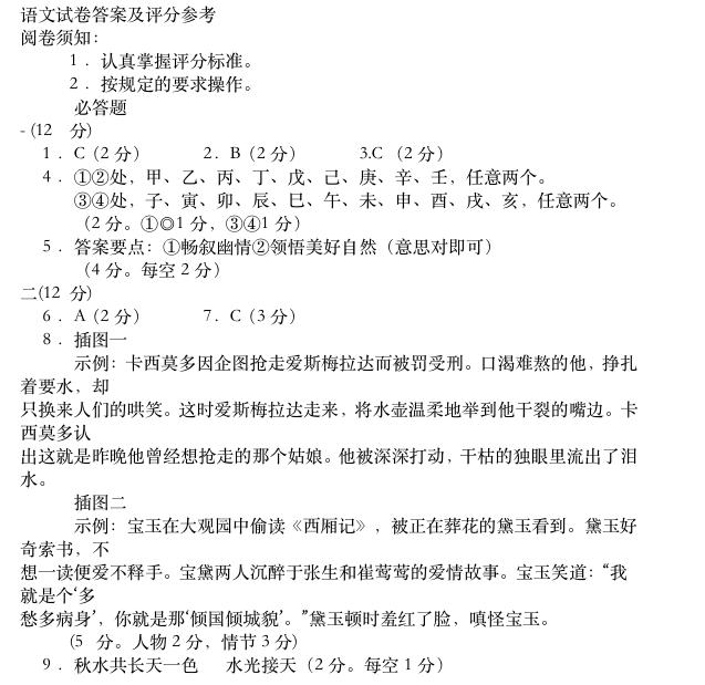 2020春北京高中会考语文