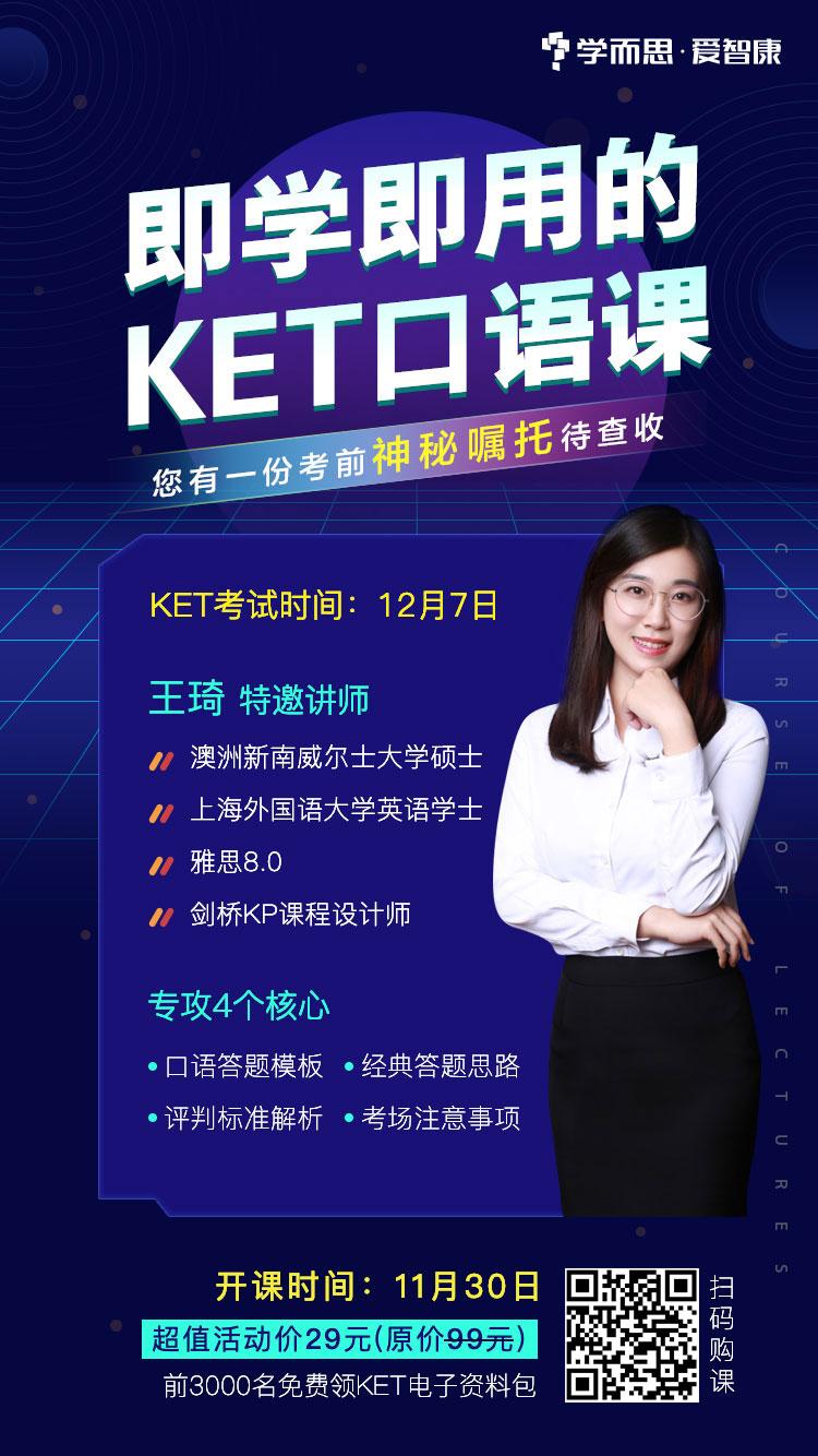 苏州-线上-ket.jpg