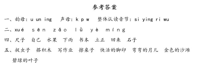 北京部编版一年级下语文期末试卷