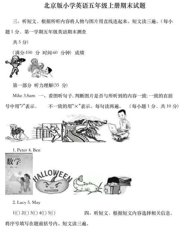 北京版小学英语五年级上期末试卷