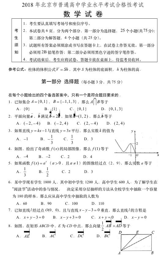 北京高中学业水平合格性考试试题