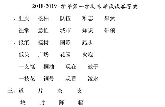 北京二年级部编版上册语文期末试卷