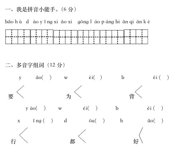 北京语文二年级部编版上期末试卷