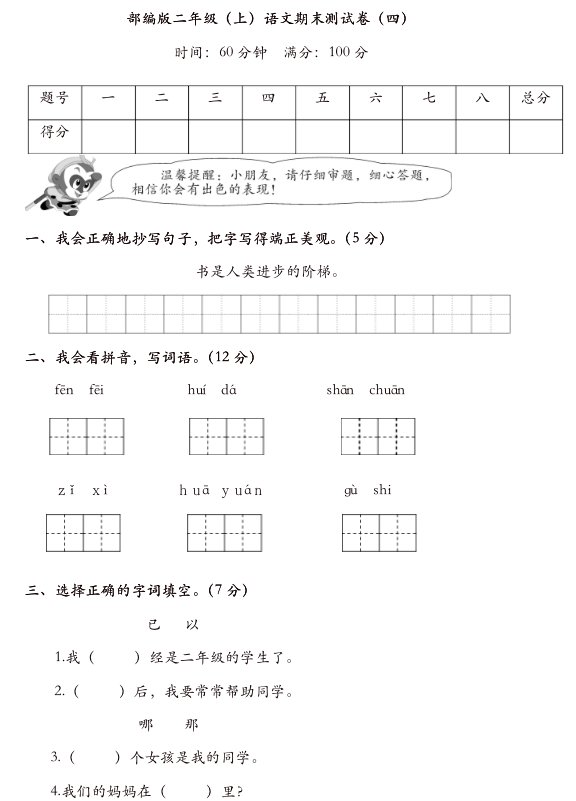 北京部编版小学语文二年上期末试卷