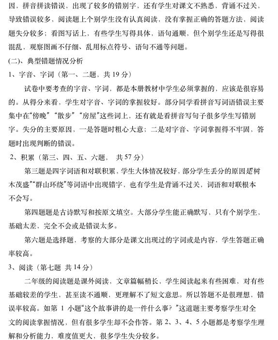 北京二年级语文上册期末试卷分析部编版