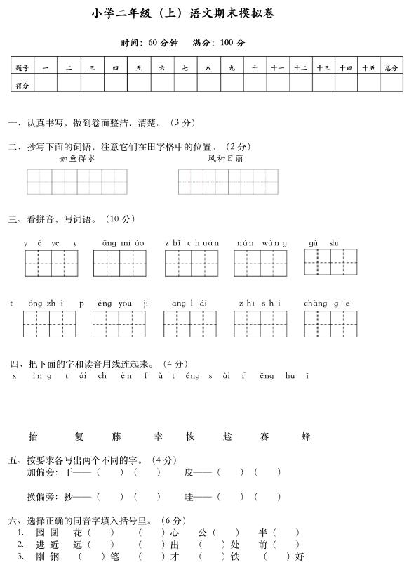 北京部编版的二年级语文上册期末试卷