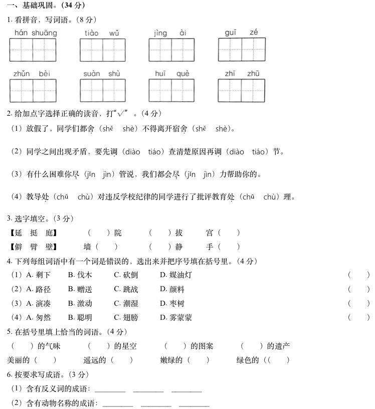 北京部编版语文三上期末试卷