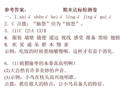 北京部编版三年级语文上册语文期末试卷
