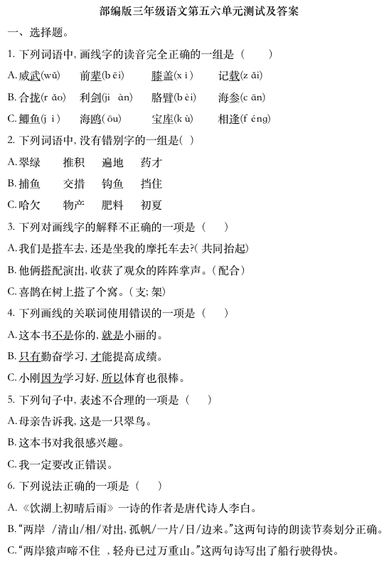 北京部编版三上语文期末试卷五六单元