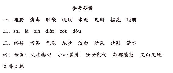 北京部编版三上语文期末试卷博客
