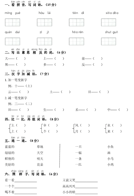 北京部编版一年级语文上册期末试卷免费下载