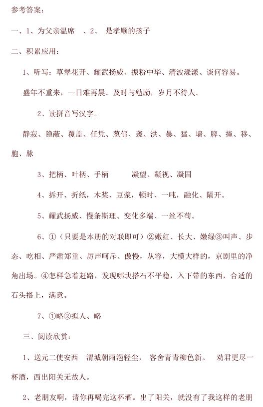 北京部编版小学语文四年级期末试卷