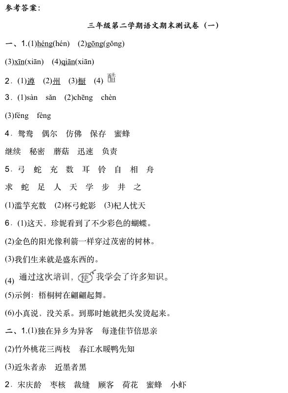 北京三年级语文新部编版下学期末试卷