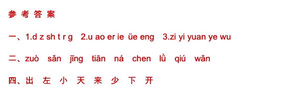 北京人教部编版一年级语文期末试卷