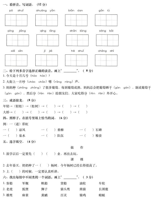 北京部编版人教版二上语文期末试卷