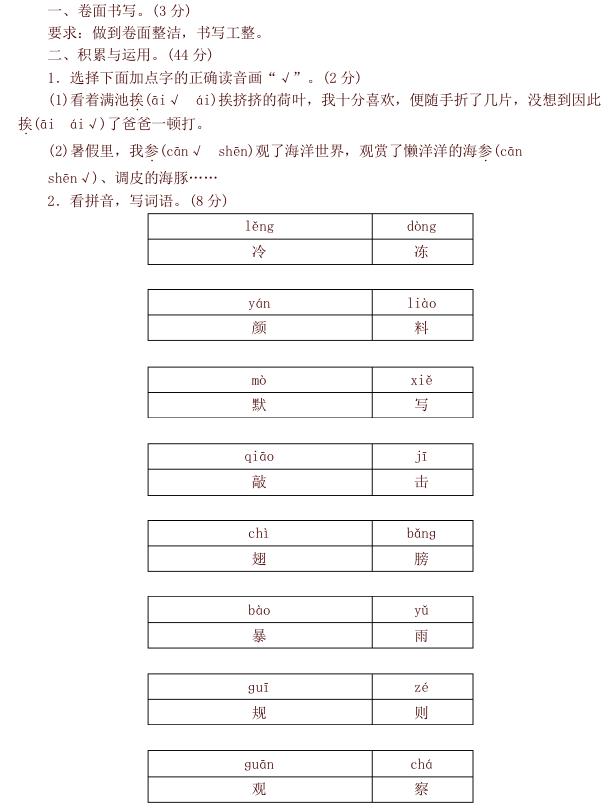 北京最新部编版三年级语文期末试卷