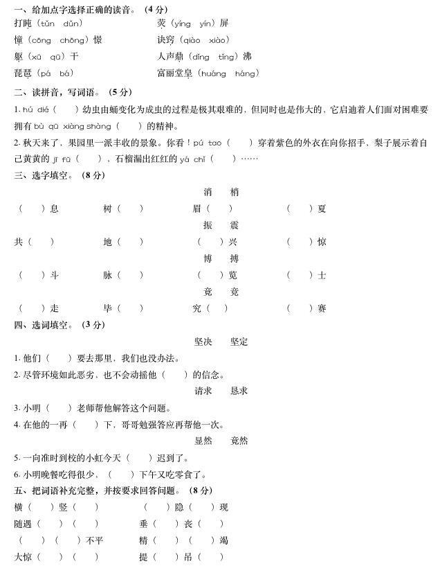 北京四年级部编版语文上册期末试卷